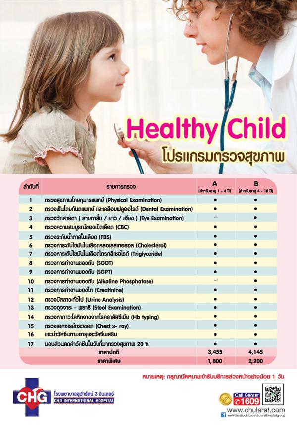 ตรวจสุขภาพลูกรัก Healthy Child Check up - โรงพยาบาล ...